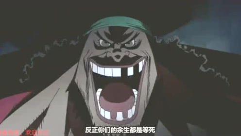 航海王, 黑胡子太残忍了, 这种选取伙伴的方式, 战国都感到颤栗!