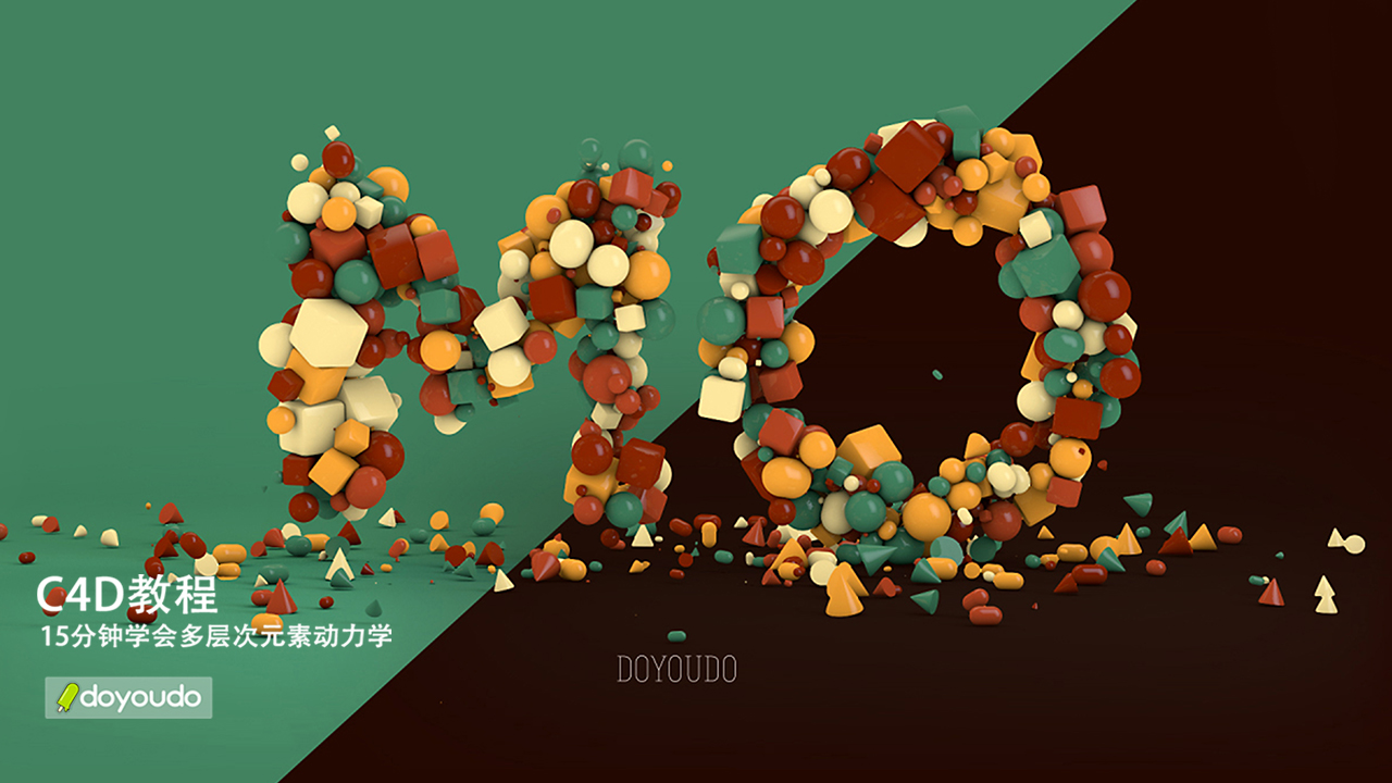 C4D超自然动力学多元素炫彩文字 中
