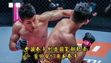 中国拳手创造圆笼新纪录,首回合KO日本拳手
