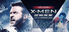 X-MEN·逆转未来