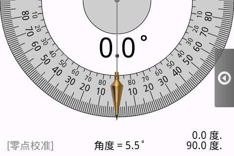 专业测量尺截图2