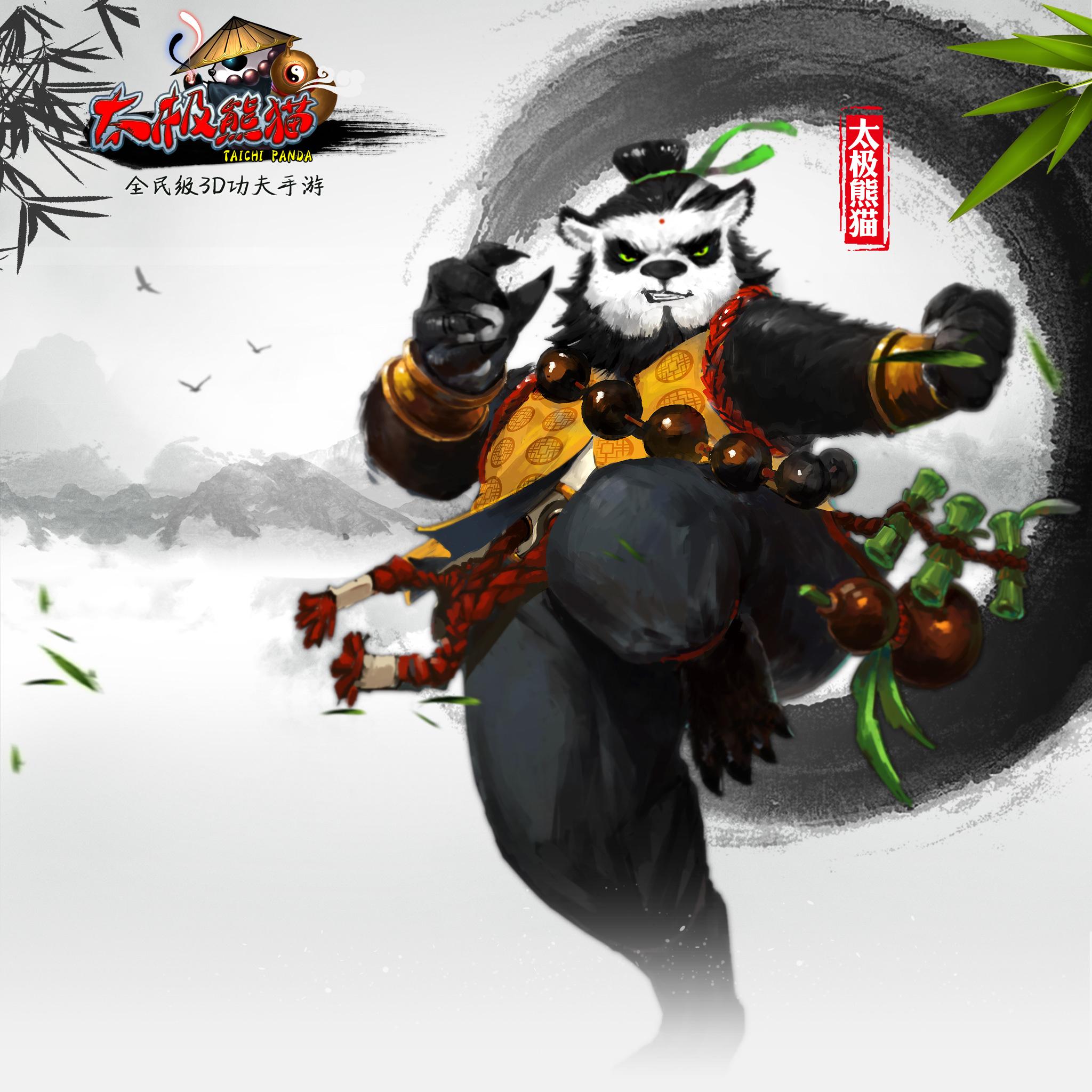 2048壁纸太极熊猫图片-2048 2048壁纸高清图片