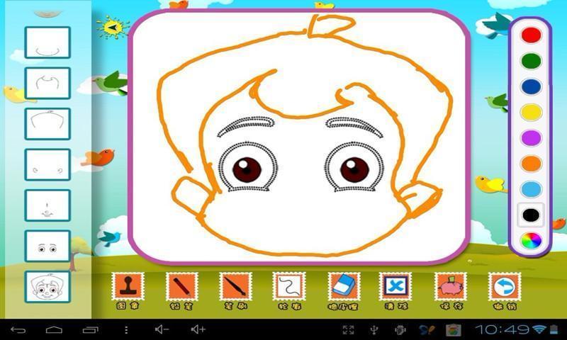 信手涂鸦,人物画,风景画,应用尽有,给孩子一片创意无限的涂鸦天堂。小孩子的每一个奇思妙想,每一笔精心创意,将成为屏幕*的风景。每一份作品都可以保存,在涂鸦、分享和互动中感受亲子与童年的快乐。 功能特点如下: 1、画画包括铅笔,笔刷,橡皮擦,轮廓,清除,保存,撤销等功能。 2、人物画有多种任务形象,包括三毛,海盗,猴子等,且有人物画的轮廓,分步骤的引导孩子完成 3、风景画有多种图案,包括太阳,云朵,大树,小草,兔子,蝴蝶等,画风优美 4、支持本地相册功能,可以保存宝贝的杰作,分享给亲朋好友 儿童应用乐园ch