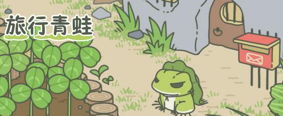 旅行青蛙呱呱女朋友是谁 呱呱有女朋友嘛?