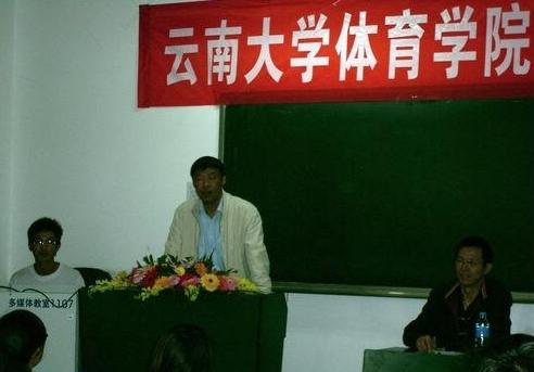 云南大学体育学院