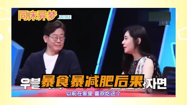 同床异梦:韩国女星爆料丈夫,暴食后又疯狂减肥引发意外.