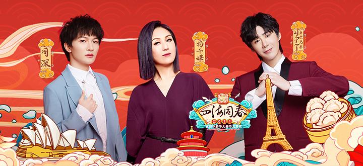 2021湖南華僑華人春晚
