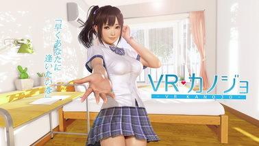 I社《VR女友》现身Steam青睐之光 R18绅士玩家福利