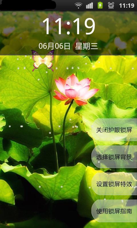 手机锁屏壁纸莲花