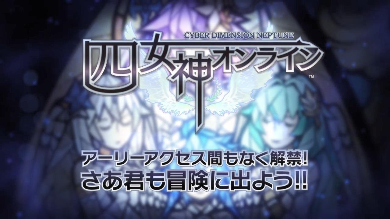 地雷社新作《四女神Online》公布游戏预告