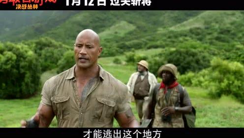 """《勇敢者游戏:决战丛林》曝""""丛林陷落""""预告 巨石强森遭挑衅铁拳反击"""