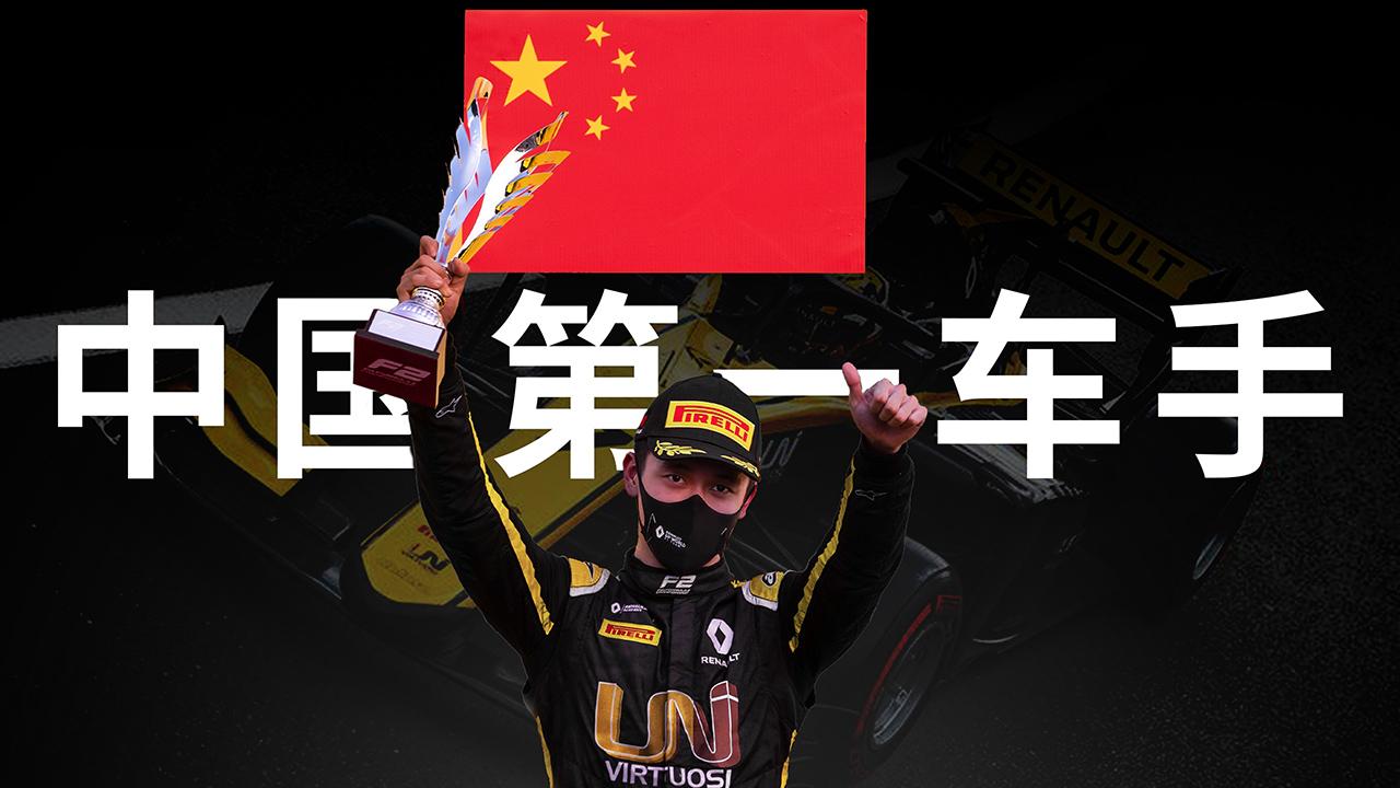 中国即将迎来第一名F1正赛车手?周冠宇正在创造中国赛车历史!