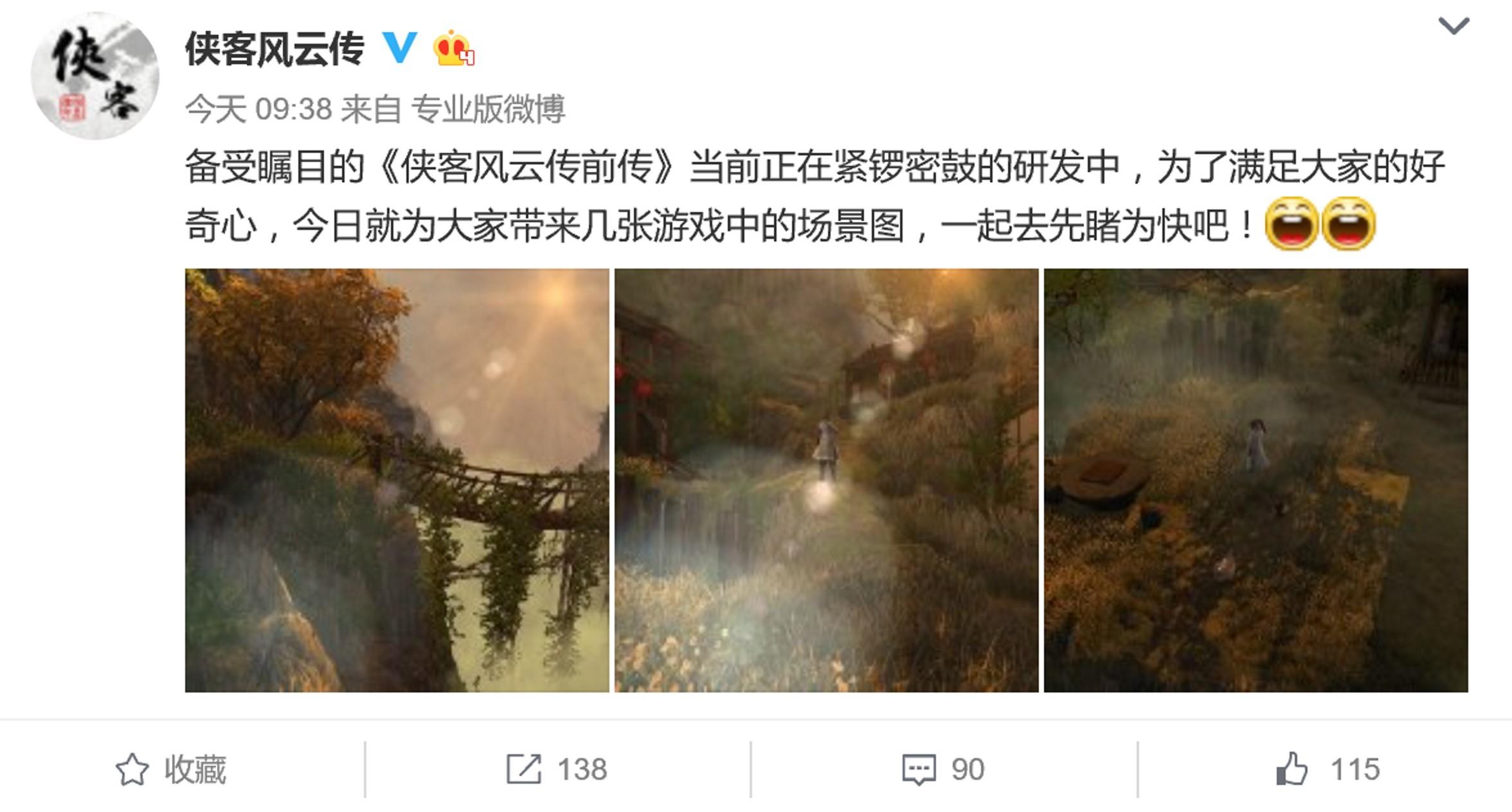 侠客风云传前传场景图首曝