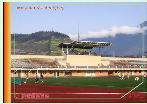 四川农业大学动物科技学院