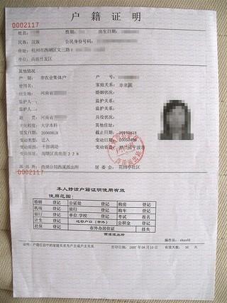 中山市公安局户籍科_凭本人身份证或户口本到户口所在地公安机关可打印户籍证明;   2,一般