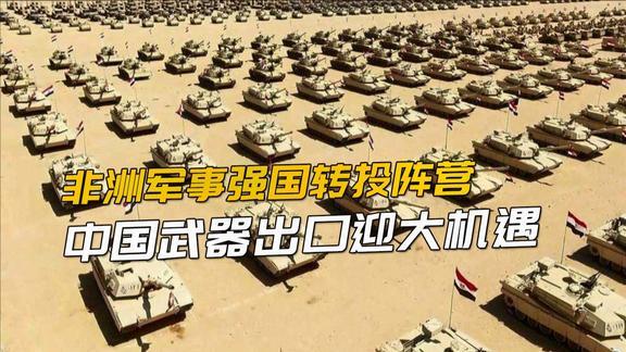 美国做事太缺德!非洲军事强国转投阵营,中国武器出口迎大机遇