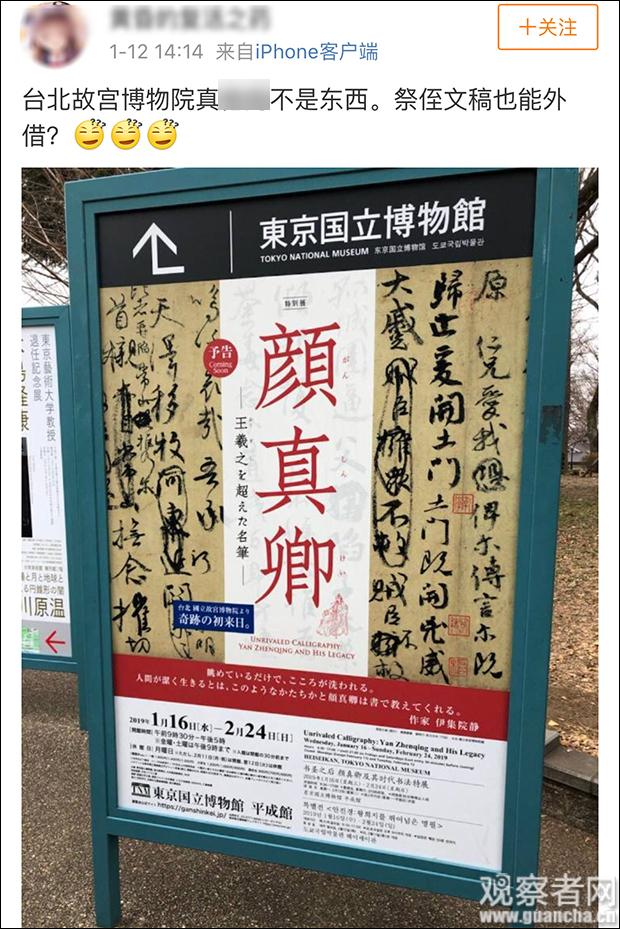 台湾向日本出借《祭侄文稿》,两岸网友都怒了