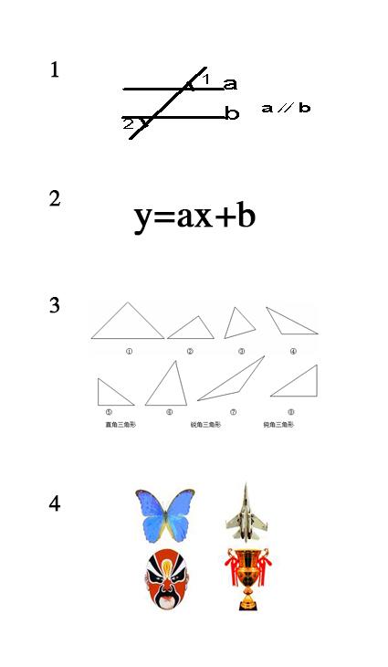 北师大版七年级下册的求知识树状图(结构图)?