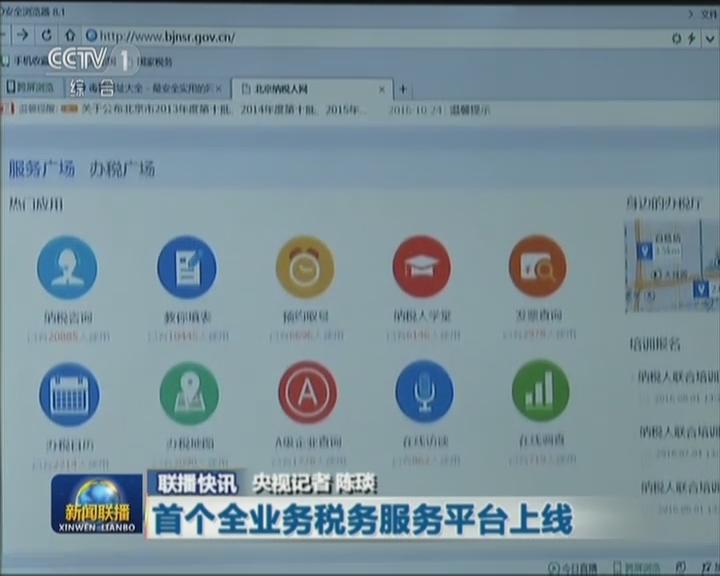 首个全业务税务服务平台上线
