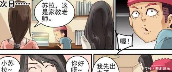 恶搞老师v老师漫画不是美女被教坏的!的漫画图片死主男图片