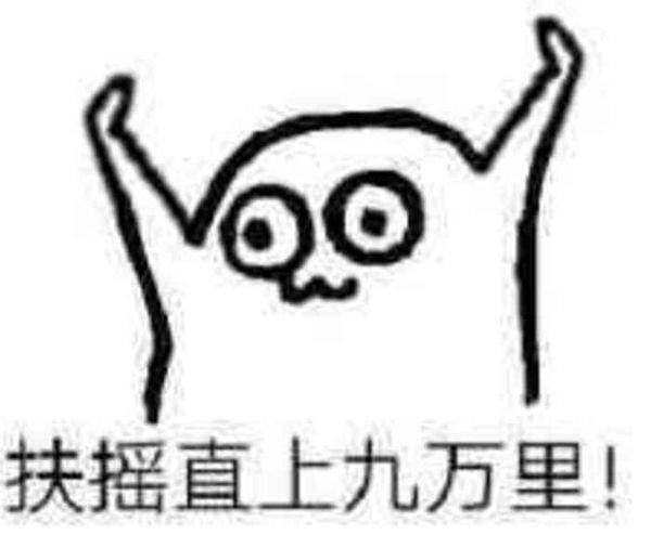 """圆脑袋的表情包,举手的动作(图2)  圆脑袋的表情包,举手的动作(图4)  圆脑袋的表情包,举手的动作(图6)  圆脑袋的表情包,举手的动作(图8)  圆脑袋的表情包,举手的动作(图10)  圆脑袋的表情包,举手的动作(图12) 为了解决用户可能碰到关于""""圆脑袋的表情包,举手的动作""""相关的问题,突袭网经过收集整理为用户提供相关的解决办法,请注意,解决办法仅供参考,不代表本网同意其意见,如有任何问题请与本网联系。""""圆脑袋的表情包,举手的动作""""相关的详细问题如下:圆脑袋的表情包,举手的动作 ===="""