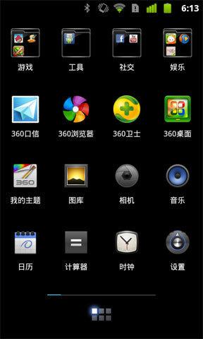 360桌面主题-Android 40截图3