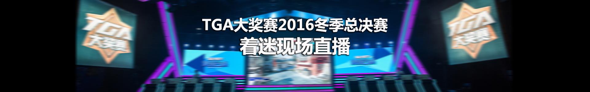 TGA大奖赛2016冬季总决赛 着迷现场直播