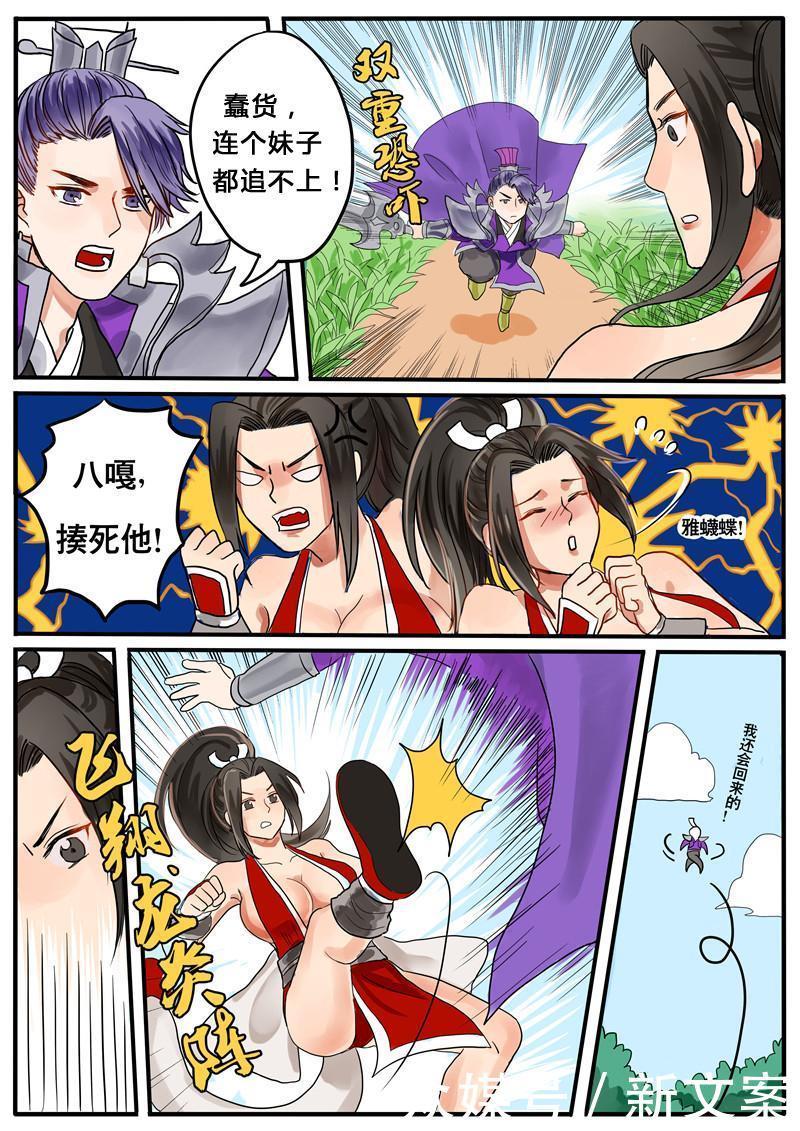 表情荣耀搞笑漫画:跪坐火舞是小人派来的皇军王者奸细包乖巧不知图片