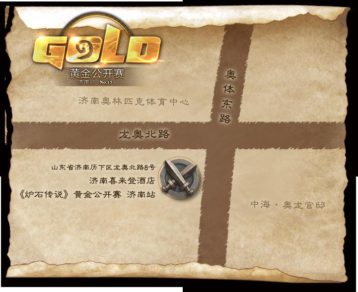 《炉石传说》黄金公开赛济南站
