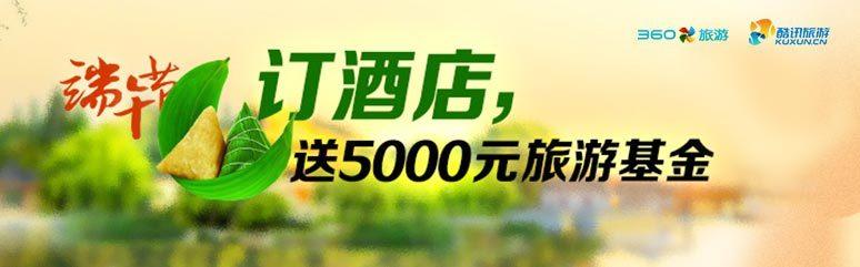 欢乐谷|北京蓝天城|蟹岛嘉年华游乐园|八达岭野生动物园|富国海底世