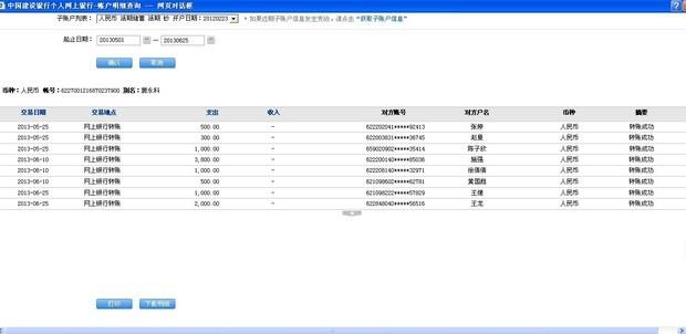 中国建设银行网上银行转账记录是不是这样?