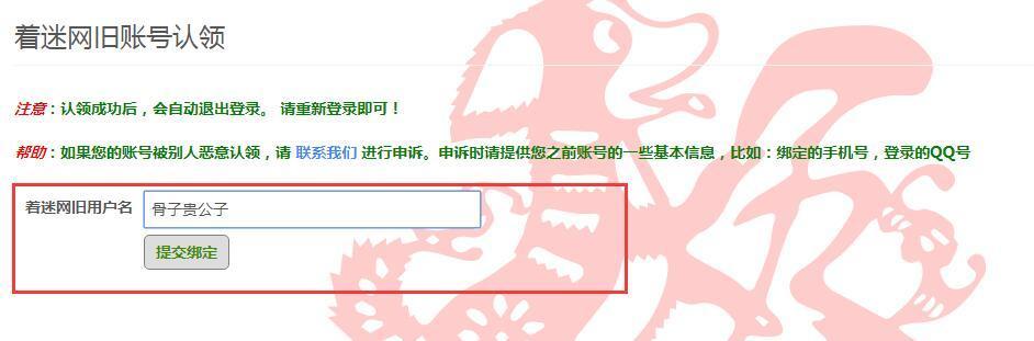账号绑定页面.jpg