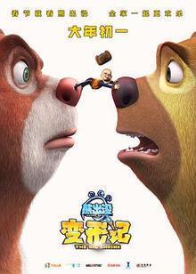 熊出没·变形记DVD