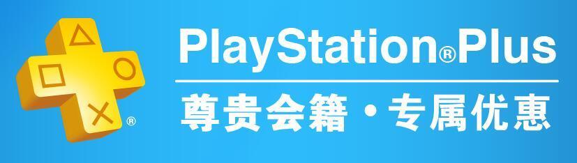PlayStation Plus会费涨价