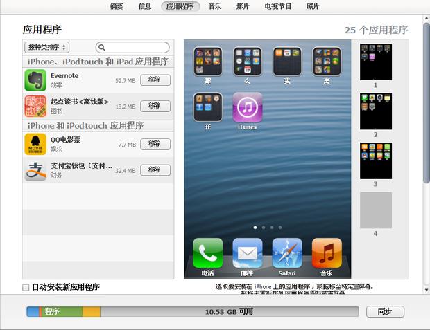 快手苹果手机解锁视频