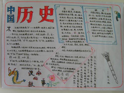 求历史手抄报材料和图片 材料:一,秦始皇(公元前259—