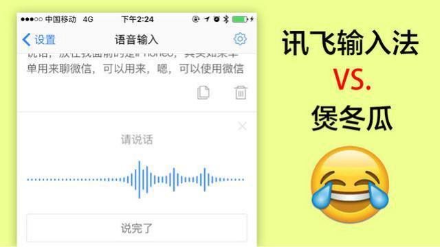 讯飞输入法,遇上广东普通话:猜猜结果?