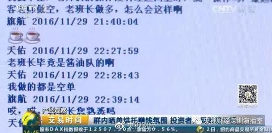 【转】北京时间      央视曝光惊天大骗局!全国近万人已被骗走10亿元 - 妙康居士 - 妙康居士~晴樵雪读的博客