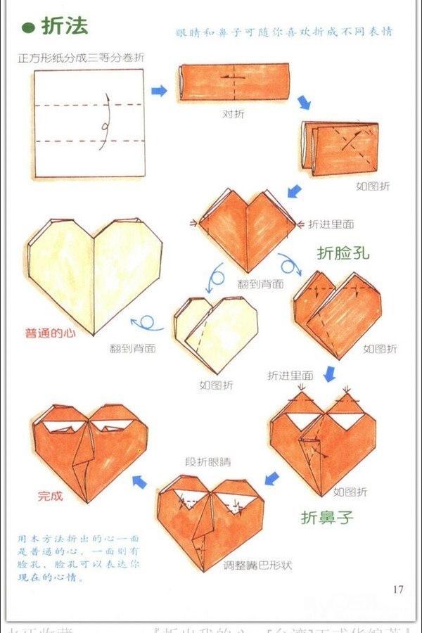 正方形纸折爱心图解;