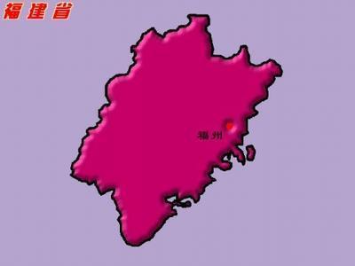 请问福建省地图中右下角的岛屿名称是什么?