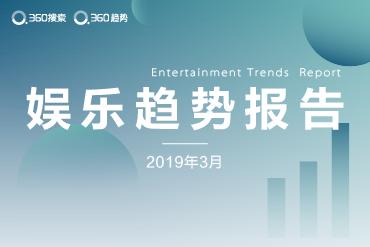 2019年3月娱乐趋势报告