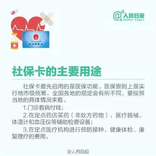 2017 社保卡使用方法 看到你就赚到 - 周公乐 - xinhua8848 的博客