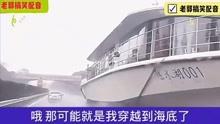 搞笑视频:喂!交警吗?我在高速上看到一膄轮船!