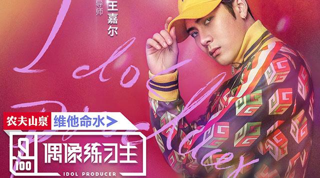《偶像练习生》再聚流量小生王嘉尔将任Rap导师
