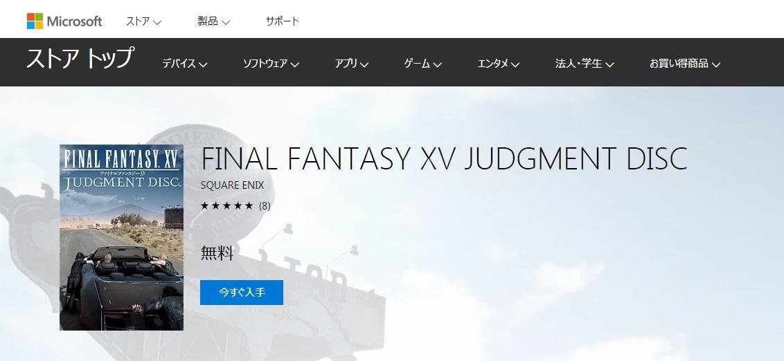 《最终幻想15》日服试玩版公布