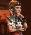 文明6埃及.jpg