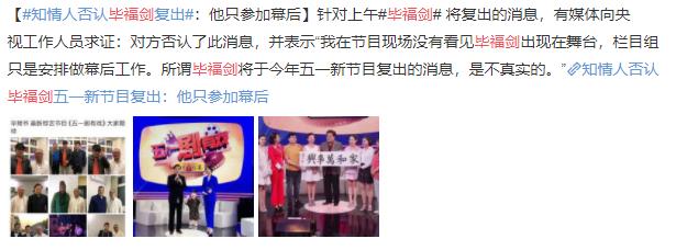 知情人否认毕福剑五一期间重返荧幕,曝料者曹炜删除相关微博