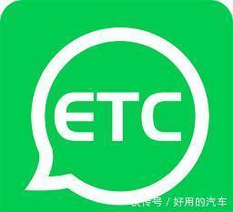 为什么ETC都是免费办理的