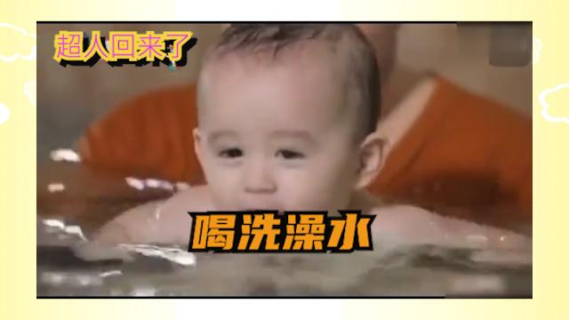 超人回来了:宝宝第一次来澡堂一直喝水,还笑嘻嘻。
