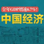 中国经济成绩单
